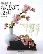 和風を楽しむ ねんどの花12か月