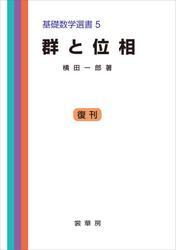 群と位相 基礎数学選書 5