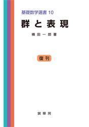 群と表現 基礎数学選書 10