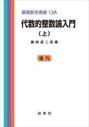 代数的整数論入門(上) 基礎数学選書 13A