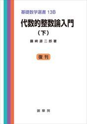 代数的整数論入門(下) 基礎数学選書 13B