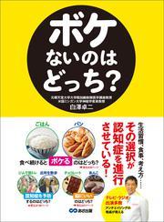 ボケないのはどっち?――生活習慣、食事、考え方、、、 その選択が認知症を進行させている!