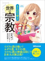 まんがで学ぶ 世界の宗教―――日本人は無宗教? 宗教って難しくない(Business ComicSeries)
