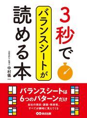 3秒でバランスシートが読める本―――バランスシートは6つのパターンだけ