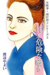 女検事・雨宮律子シリーズ