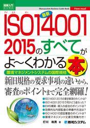 図解入門ビジネス 最新ISO14001 2015のすべてがよーくわかる本
