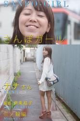 さんぽガール ナナさん  三ノ輪編