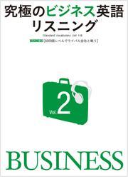 [音声DL付]究極のビジネス英語リスニング Vol.2