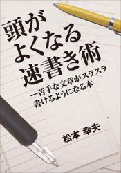 頭がよくなる速書き術 ─―苦手な文章がスラスラ書けるようになる本