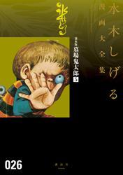 貸本版墓場鬼太郎 水木しげる漫画大全集