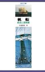 【デジタル復刻版】帆船 航海と冒険編(海洋文庫)
