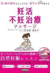 気・血の流れをよくすれば、赤ちゃんが授かる 妊活・不妊治療マッサージ
