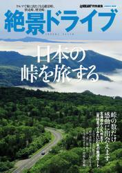 絶景ドライブ 日本の峠を旅する