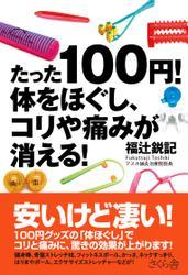 たった100円!体をほぐし、コリや痛みが消える!