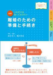 最新オールカラー版 図解 離婚のための準備と手続き 改訂4版