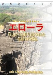 西インド015エローラ ~岩山から彫り出された「至高の寺院」