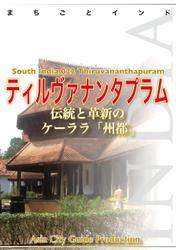 南インド022ティルヴァナンタプラム ~伝統と革新のケーララ「州都」
