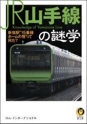 """JR山手線の謎学 新宿駅""""15番線ホームの怪""""って何だ?"""