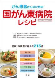 がん患者さんのための国がん東病院レシピ