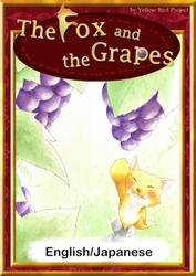 The Fox and the Grapes 【English/Japanese versions】