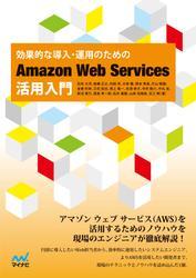 効果的な導入・運用のための Amazon Web Services活用入門