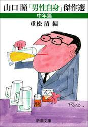 山口瞳「男性自身」傑作選 中年篇
