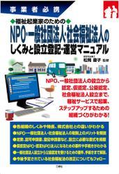 福祉起業家のためのNPO・一般社団法人・社会福祉法人のしくみと設立登記・運営マニュアル