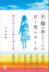 不倫が教えてくれる女と男のルール―――揺れる女ごころの悩みに答える本