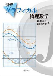 演習 グラフィカル物理数学