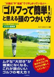 """イラスト図解版 「ゴルフって簡単!」と思える頭のつかい方 劇的にスコアが縮まる """"大崩れ""""や""""自滅""""でくやしがっている人へ――"""