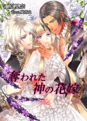 奪われた神の花嫁