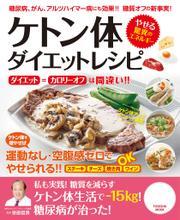 ケトン体ダイエットレシピ