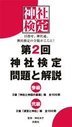 第2回 神社検定 問題と解説 参級 弐級