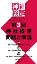 第3回 神社検定 問題と解説 参級 弐級 壱級
