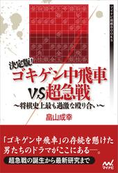 決定版!ゴキゲン中飛車VS超急戦 ~将棋史上最も過激な殴り合い~