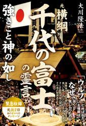 元横綱・千代の富士の霊言 強きこと神の如し