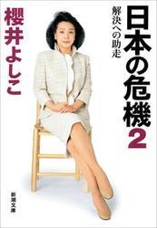 日本の危機2―解決への助走―