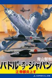 バトル・オブ・ジャパン(2)