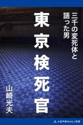 東京検死官 三千の変死体と語った男