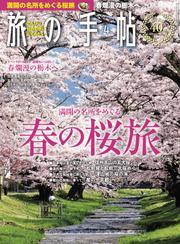 旅の手帖_2017年4月号