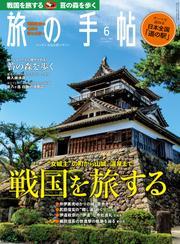 旅の手帖_2017年6月号