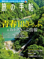 旅の手帖_2017年7月号