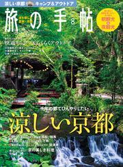 旅の手帖_2017年8月号