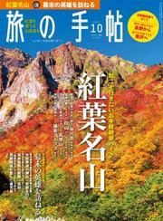 旅の手帖_2017年10月号