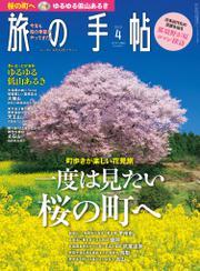 旅の手帖_2019年4月号