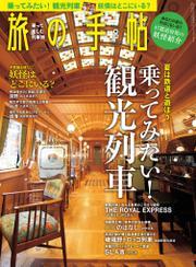 旅の手帖_2019年8月号