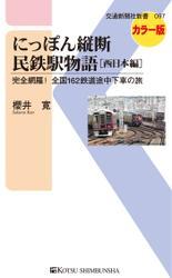 にっぽん縦断民鉄駅物語[西日本編]