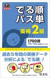 英検2級 でる順パス単(音声DL付)