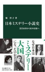日本ミステリー小説史 黒岩涙香から松本清張へ