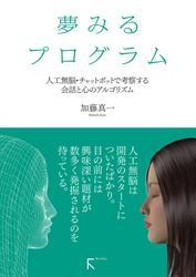夢みるプログラム ~人工無脳・チャットボットで考察する会話と心のアルゴリズム~